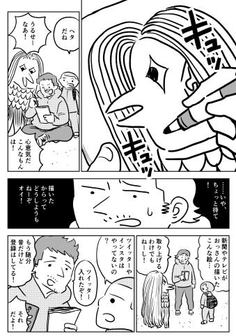 1.Seiichi-Manga